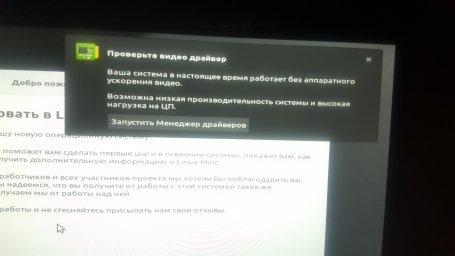 Некорректная установка драйвера от Nvidia, на Линукс Минт 20 Ульяна